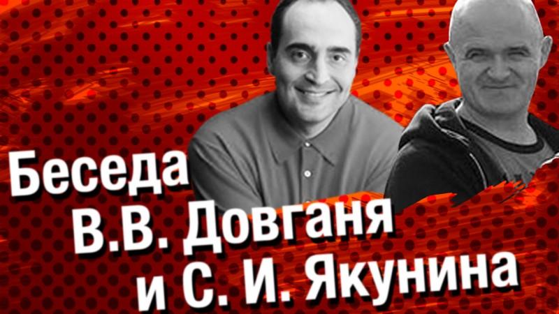Картинка для статьи с видео беседой В. Довганя и С. Якунина
