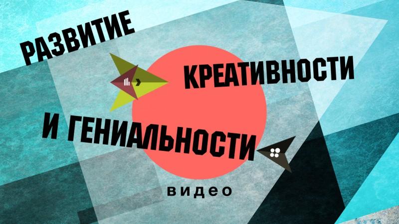 Картинка к статье про развитие креативности и гениальности