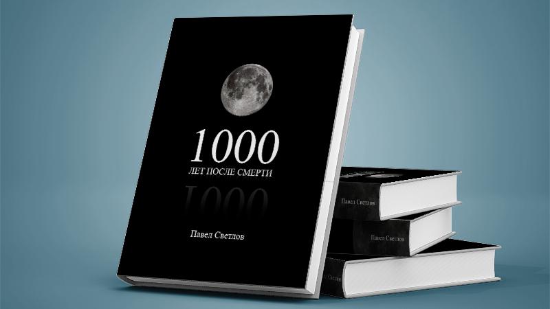 1000-let-posle-smerti