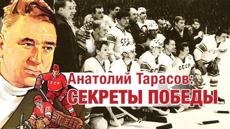 Фото к статье Анатолий Тарасов: секрет победы