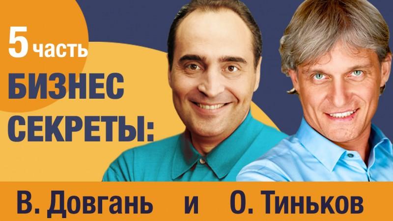 Фото к статье Бизнес будущего - идеи Довганя и Тинькова