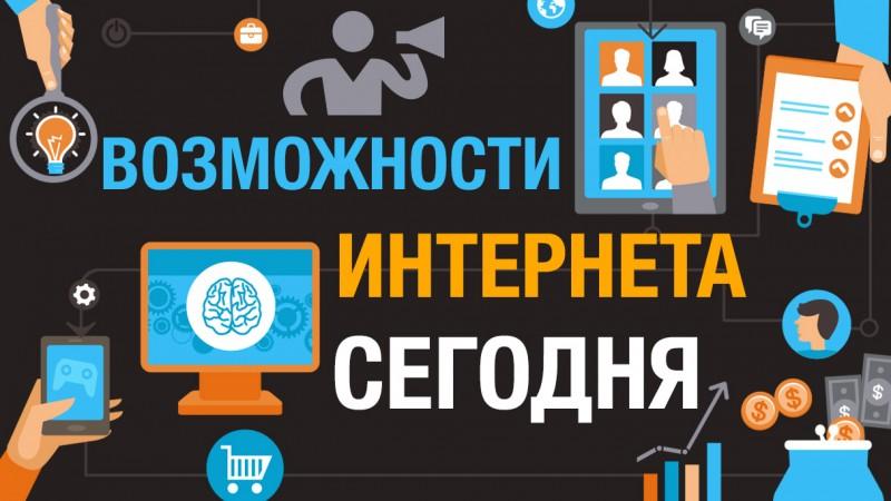 Картинка к статье про бизнес через интернет