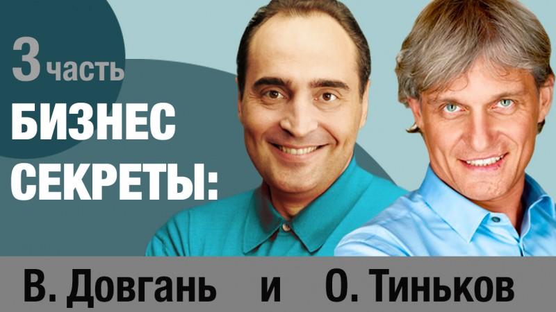 Фото к статье про бизнес с друзьями - часть беседы В Довганя и О Тинькова