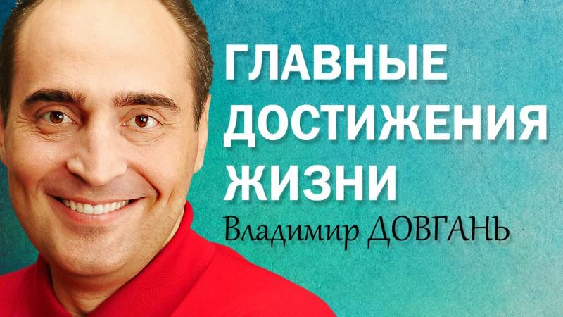 Фото к статье про главные достижения в жизни Владимира Довганя