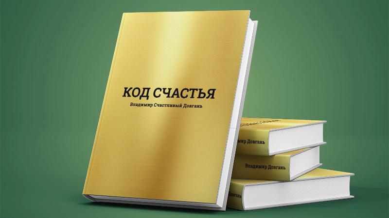 Владимир довгань книга скачать бесплатно