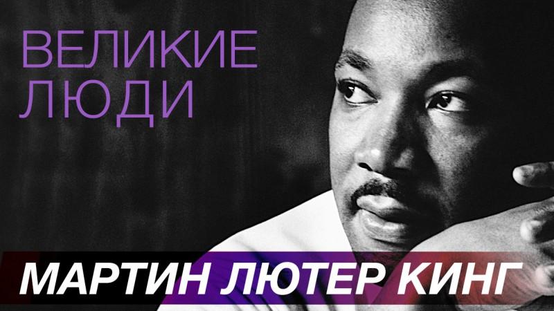 Фото к статье Мартин Лютер Кинг - великие люди