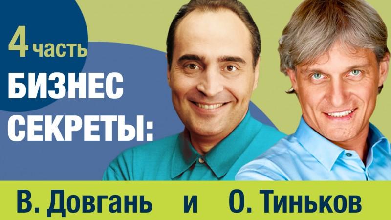 Фото к статье Реализация бизнес идей В. Довгань и О. Тиньков