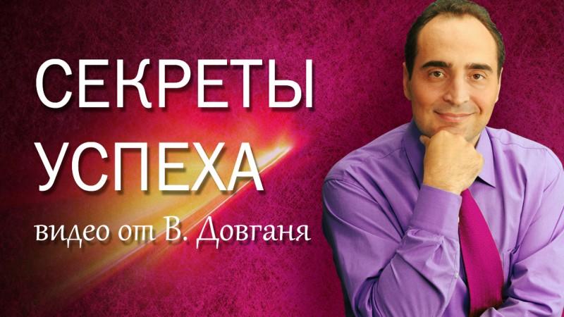Фото к статье про секреты успеха, видео от Владимира Довганя