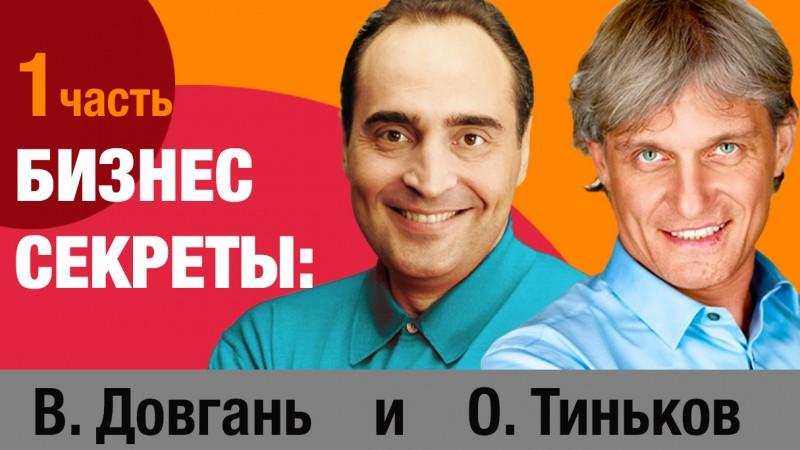 Фото к статье Секреты успешного бизнеса от Довганя и Тинькова