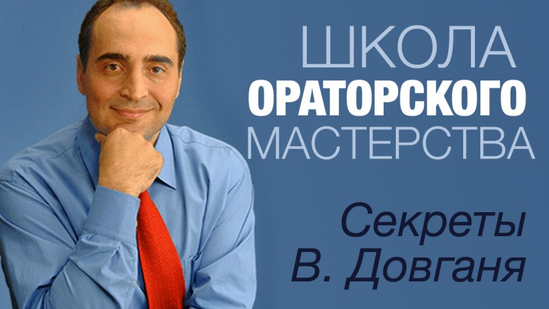 Фото к статье Школа ораторского мастерства от Владимира Довганя