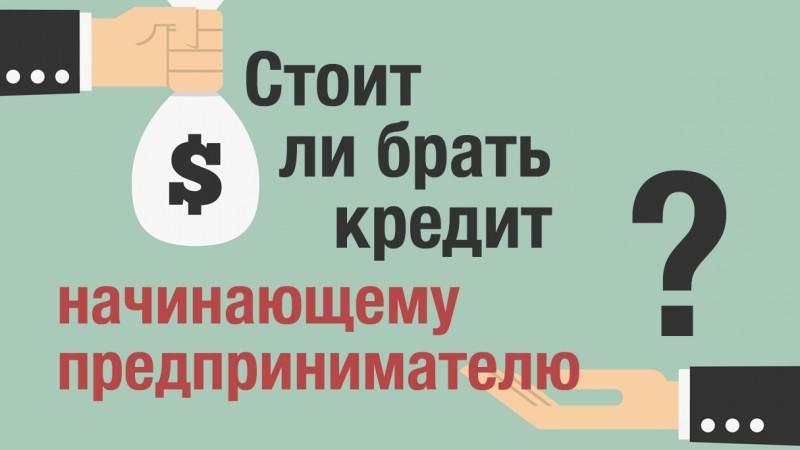 Картинка к статье о том, стоит ли брать кредит предпринимателю