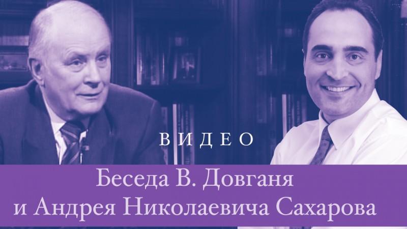 Фото к статье с видео Андрея Сахарова и Владимира Довганя