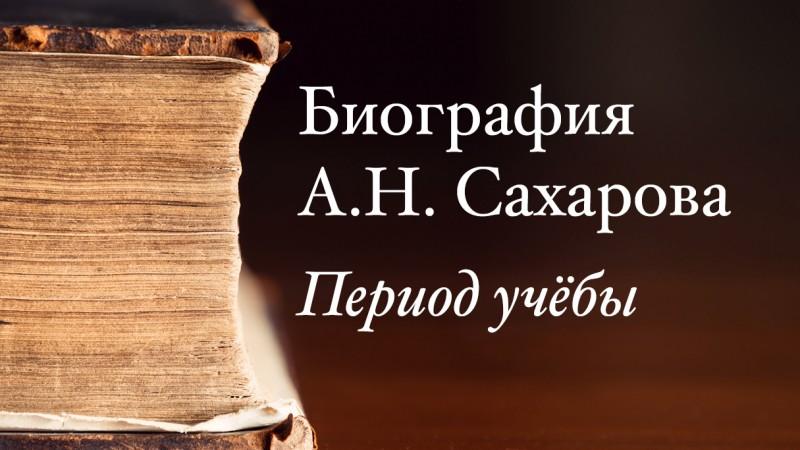 Картинка к статье с частью биографии Сахарова А Н