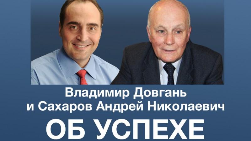 Фото Сахарова Андрея Николаевича и Владимира Довганя