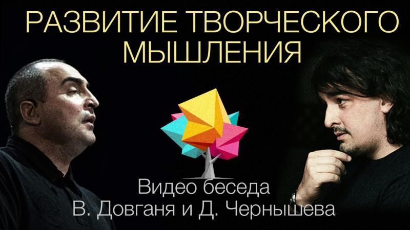 Фото к статье с видео беседой про развитие творческого мышления - Владимир Довгань и Дмитрий Чернышев