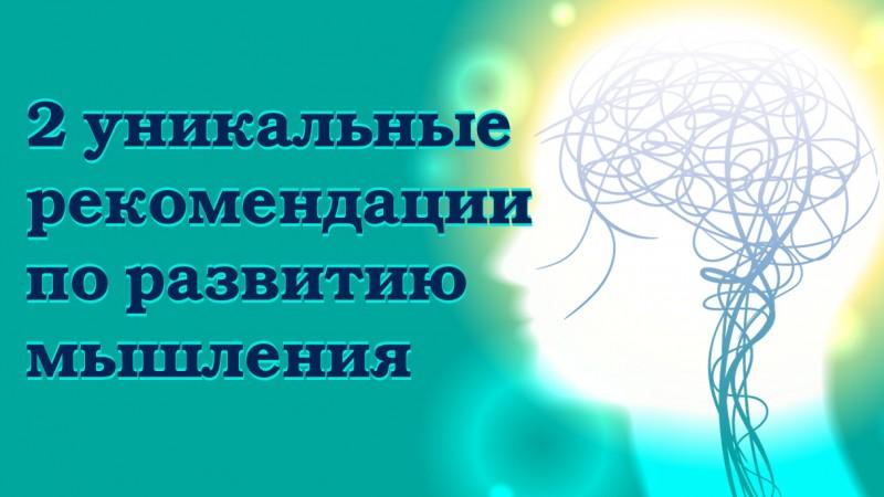 Картинка к статье про рекомендации по развитию мышления