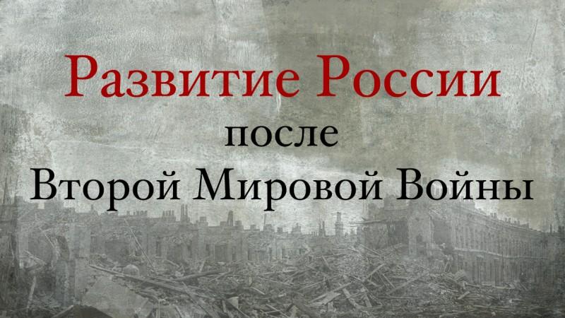 Картинка к статье про Россию после Второй Мировой Войны