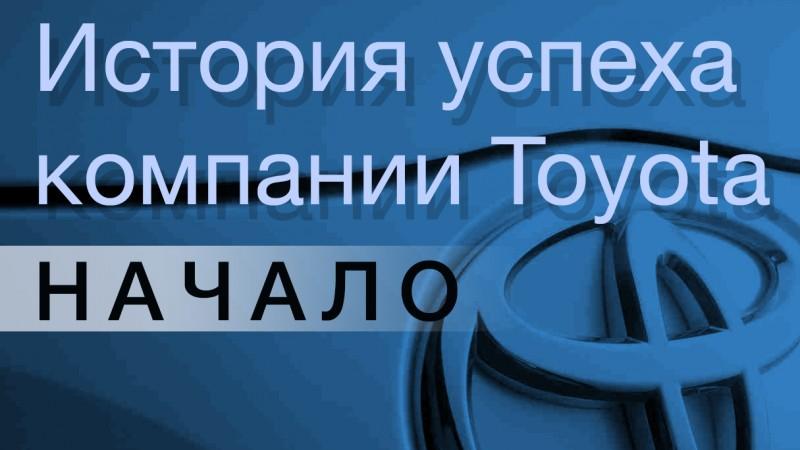 Картинка к статье про историю компании Тойота