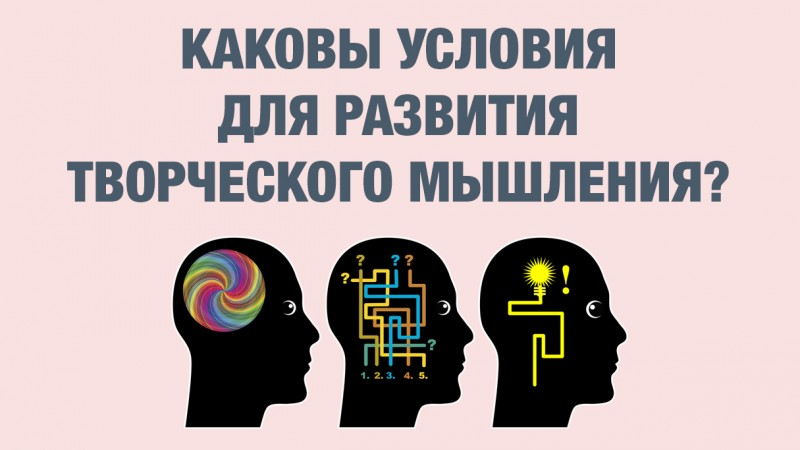 Картинка к статье про условия развития творческого мышления