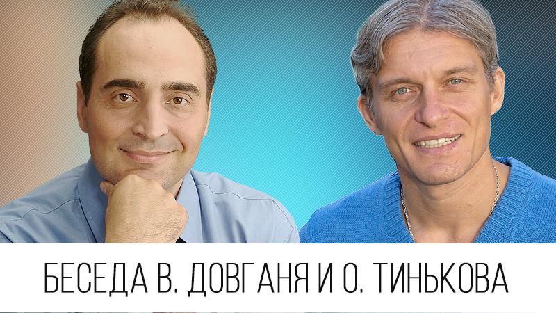 Фото к статье Довгань и Тиньков видео беседа