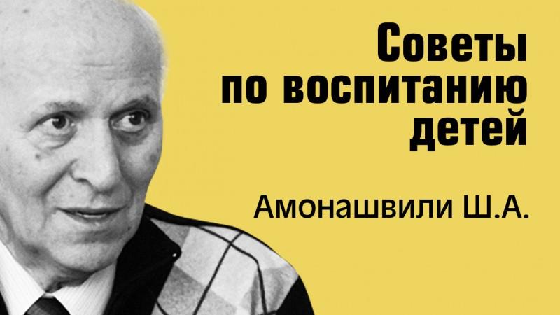 Фото Шалвы Амонашвили к видео статье с советами по воспитанию детей