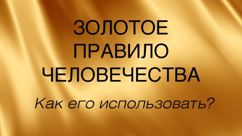 Картинка к статье с видео про Золотое правило человечества