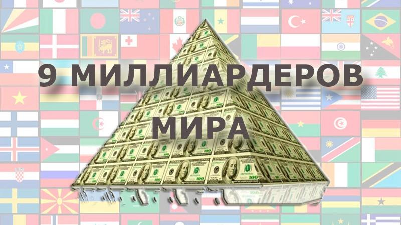 Фото к статье про 9 миллиардеров мира на сайте Владимира Довганя.