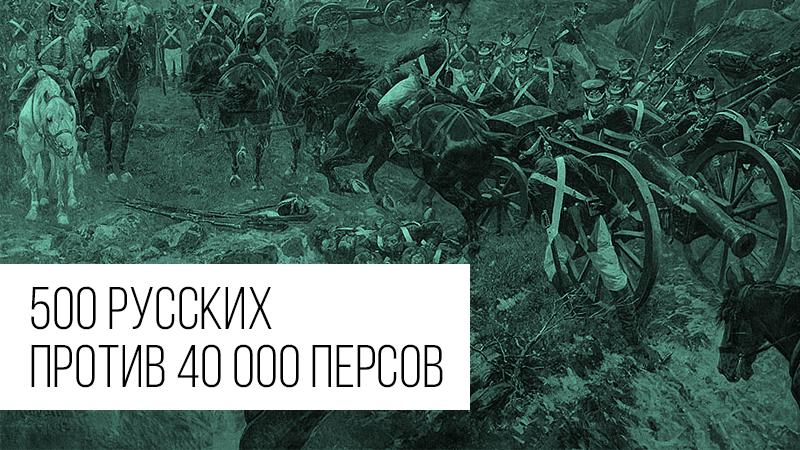 Картинка к статье 500 русских против 40 000 персов на сайте vdovgan.ru