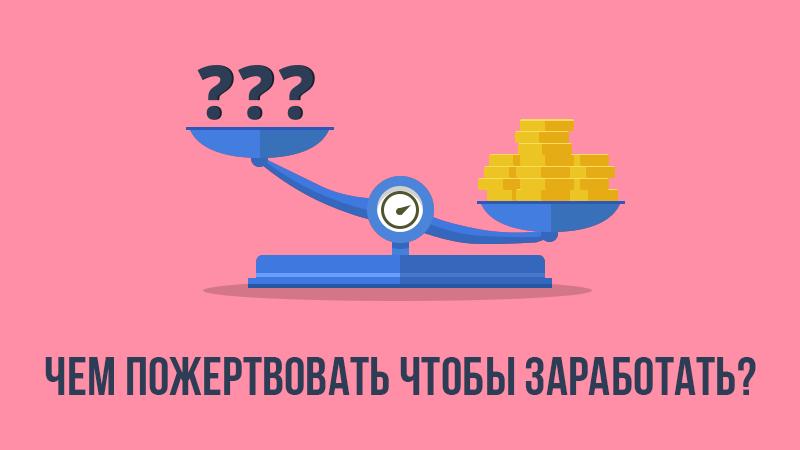Картинка к статье с ответом на вопрос Чем пожертвовать, чтобы заработать?