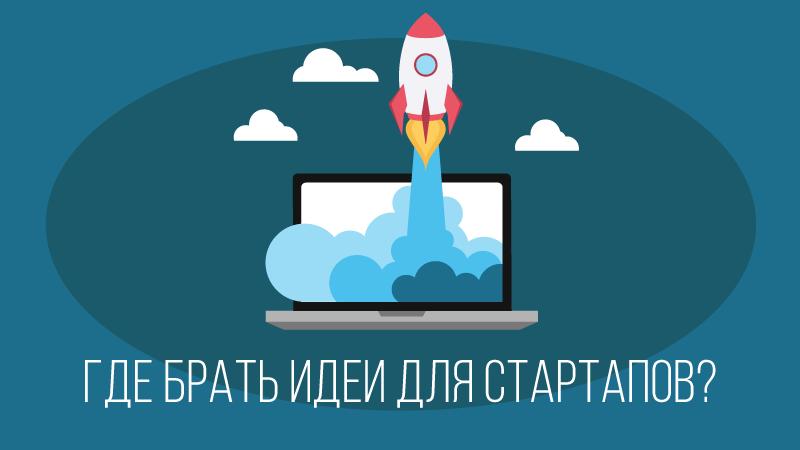 Картинка к статье про то, где брать идеи для стартапов, сайт vdovgan.ru