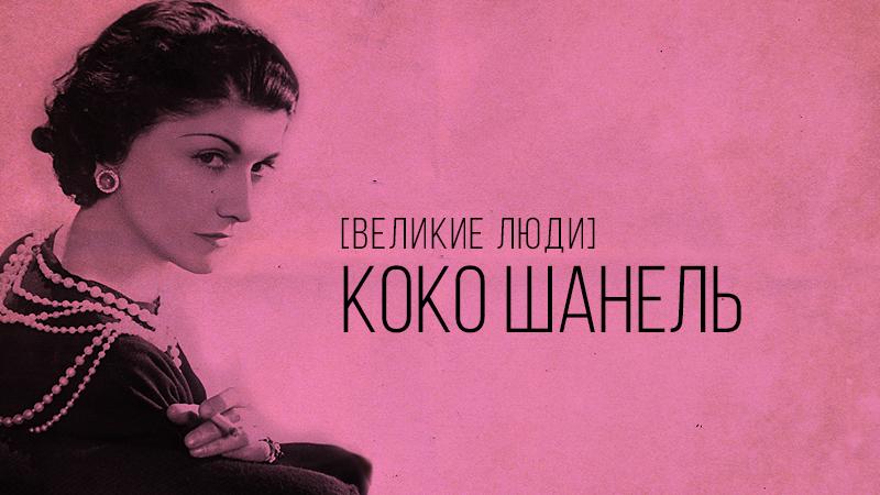Картинка к статье про историю Коко Шанель на сайте Winners Academy