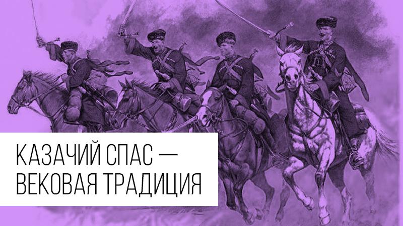 Картинка к статье про то, что такое Казачий Cпас, что это за наука и традиция, сайт vdovgan.ru
