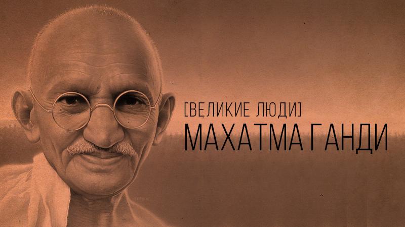 Фото Махатма Ганди к статье с его биографией на сайте Академии Победителей