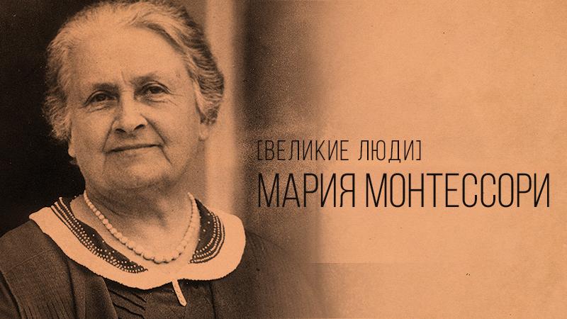 Картинка к статье про Марию Монтессори на сайте Академии Победителей В. Довганя