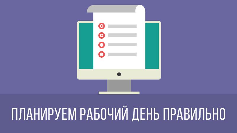 Картинка к статье про планирование рабочего дня на сайте vdovgan.ru