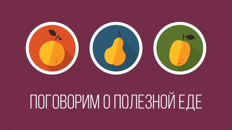 Картинка к статье о полезной еде на сайте Академии Победителей В. Довганя
