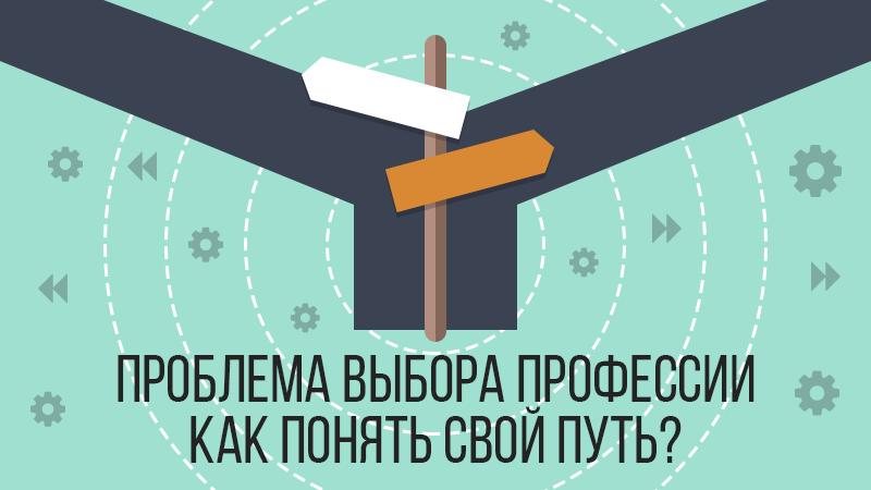 Картинка к статье про проблему выбора профессии, сайт Академии Победителей В. Довганя