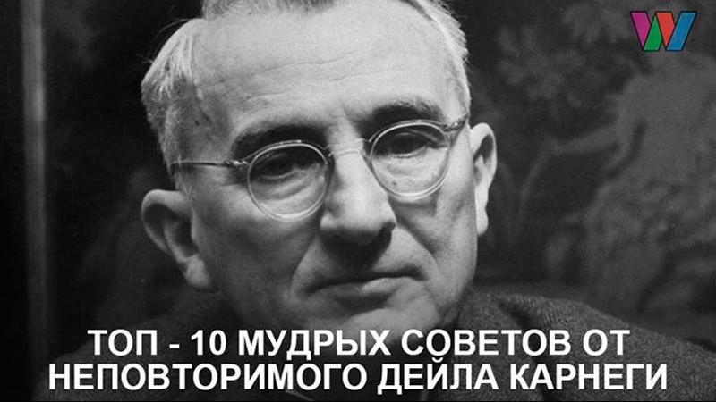 Фото к статье с советами Дейла Карнеги на сайте vdovgan.ru