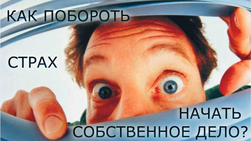 Картинка к статье о том, как побороть боязнь начать собственное дело на сайте vdovgan.ru
