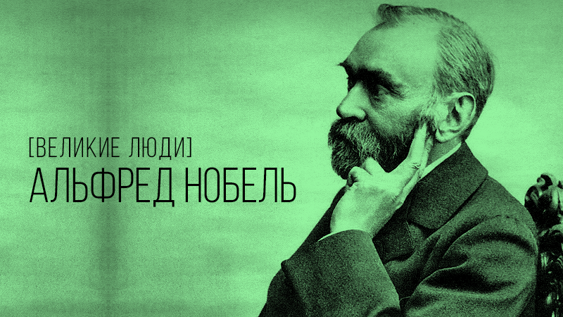 Фото Альфреда Нобеля к статье с его биографией на сайте Академии Победителей Владимира Довганя