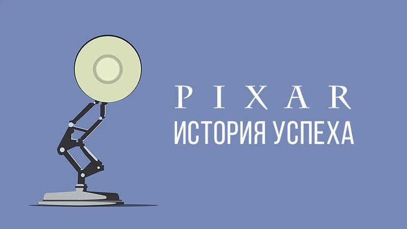 Картинка к статье про успех анимационной студии Pixar (Пиксар) на сайте vdovgan.ru