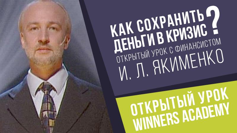Фото к статье про то, как сохранить деньги в кризис 2015 - интервью с финансистом И.Л. Якименко, Winners Academy