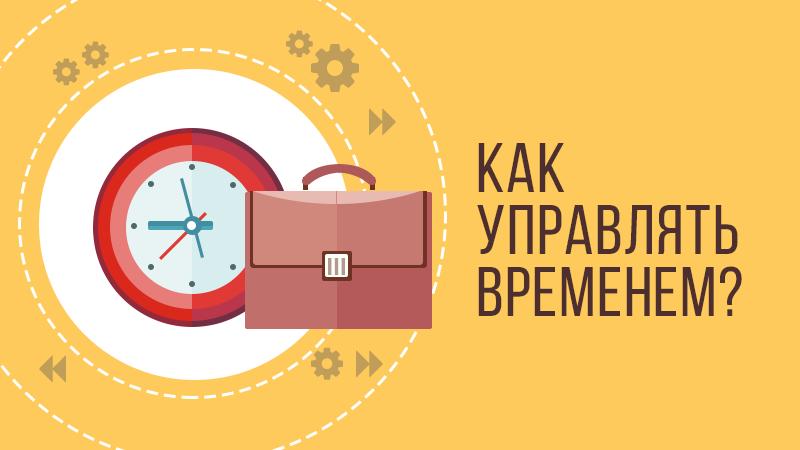 Картинка к статье с видео уроком от Владимира Довганя о том, как управлять временем