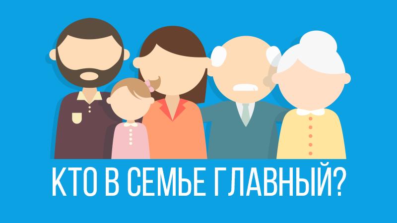 Картинка к статье с видео уроком Владимира Довганя о том, кто в семье главный, сайт Академии Победителей