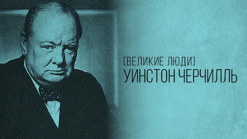 Уинстон Черчилль – фото к статье в краткой биографией на сайте Академии Победителей