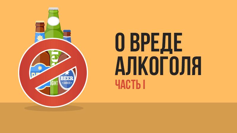 Картинка к статье про вред алкоголя для организма человека – видео урок от В. Довганя