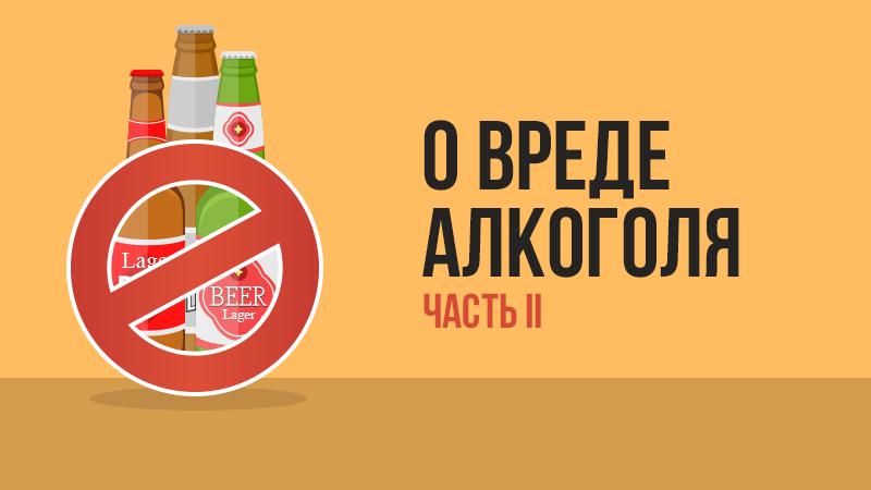 Картинка к статье про вред алкоголя для организма человека (часть 2) – видео урок от Владимира Довганя
