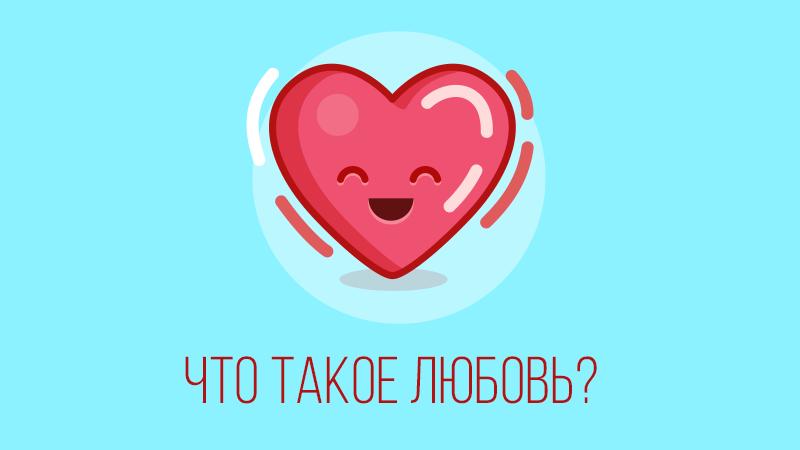 Картинка к статье с видео роликом о том, что такое любовь, сайт Winners Academy – vdovgan.ru