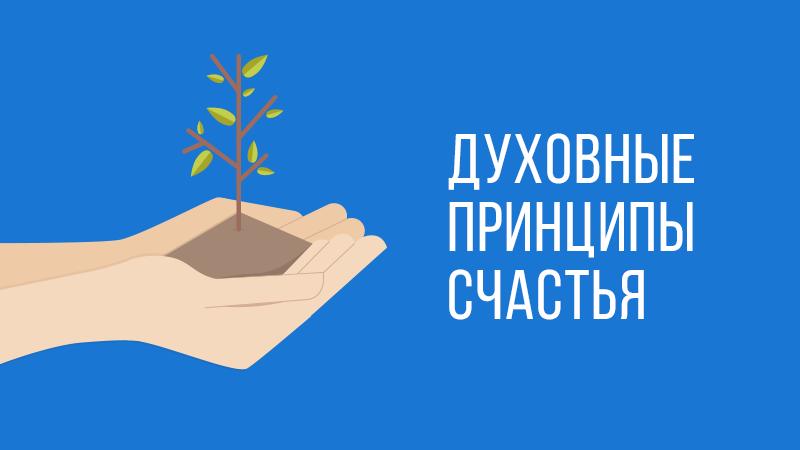 Картинка к статье с видео уроком от Владимира Довганя про духовные принципы счастья человека, сайт – vdovgan.ru