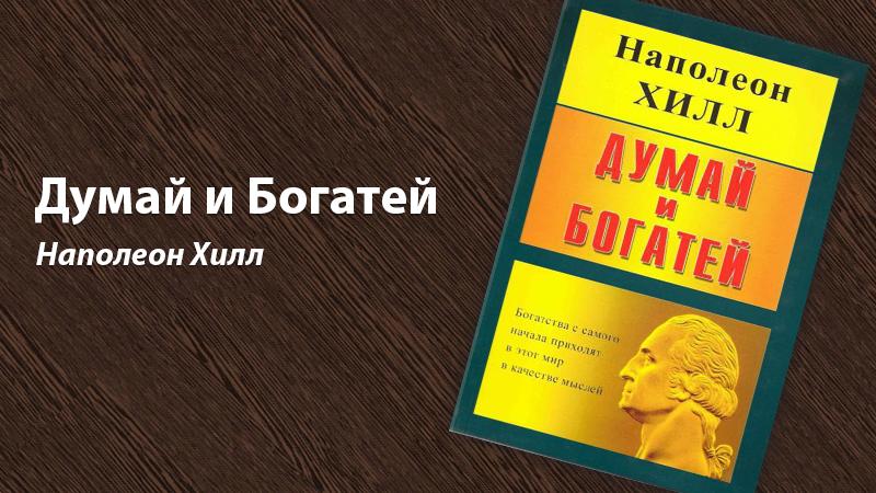Картинка к статье с эссе по книге Наполеона Хилла «Думай и богатей», сайт vdovgan.ru